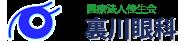 urakawa_logo